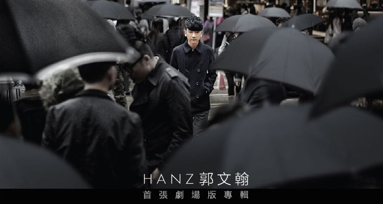 Hanz 郭文翰 |The Big Rooms