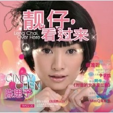 Cindy Chen 陳思予 |靚仔,看過來 (CD+Makeup booklet)