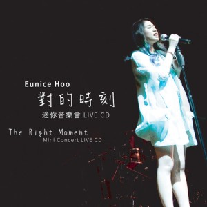 Eunice Hoo 何沛璇 | The Right Moment Mini Concert Live CD