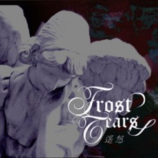 Frost Tears 冰霜之淚 | 遙想 EP (IMPORTED)