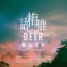 Prune Deer 話梅鹿 | Solid Transparency 真心透明 (IMPORTED)